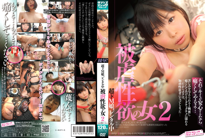 SVDVD-254 Two Daughters Woman De M, Ultra-masochistic Libido In Rental