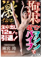International Ballet Competition Winner Rei Asamiya. A Big Vibrator On Her Soft Body Tied Up With Her Legs Open! Extreme Orgasms With A Machine Vibrator! 12 Creampies! Then Retiring! Download