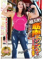 Ultra Beautiful Muscular Monster Vs. The Number One Actors In Japan! Mary Bandy Download