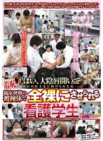 Shame! I was dedicated to a Medical Student... (1svdvd00359)