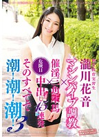 New Student Teacher Kanon Takigawa -Machine Vibrator Breaking In x Aphrodisiac Wooden Horse x 15 Continuous Creampies During Ovulation. All Of It Making Her Squirt! Squirt! Squirt! 3 (1svdvd00360)
