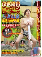 Lustful Exhibitionist. A Big Bang Egg Vibrator & A Married Woman In A Hot Spring Of Shame. The Erotic Couple Enjoying Their Dirty Hot Spring Trip. Chihiro Akino 下載