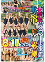 Now All Ten Girls Are Naked! The Moment They Enter The Pool, Their Swimsuits Start Melting...Their Clean And Naked Bodies Are Completely Exposed To The Men At The Pool! 10 Sex Sessions In 8 Hours! (1svdvd00442)