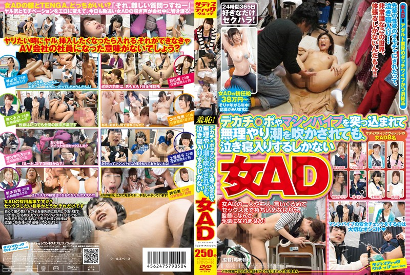 SVDVD-450 Dekachi ○ Also Fukasa The Port And Forced Tide Is Thrust The Machine Vibe, No Choice But To Nakineiri The Woman AD