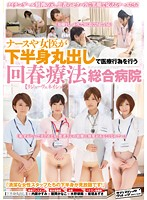 This Hospital Uses a Rejuvenation Treatment Where Nurses and Female Doctors Provide Medical Care With Their Lower Bodies Fully Exposed 下載