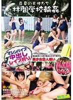 Gang Bang At An Outdoors School - Midsummer Angel - Creampie Rape With A Machine Vibrator (1svdvd00483)