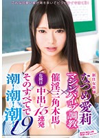 The New Female Teacher - Airi Natsume - Breaking In With A Machine Vibrator x S&M Torture Bench x Creampie On Her Ovulation Day - 15 Loads - And She Squirts For All Of Them! 19 Download