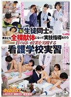Humiliation: Male And Female Students Alike Get Naked At This Nursing College To Learn Practical Skills Download