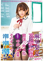 The New Female Teacher Rika Mari Machine Vibrator Breaking In x The Orgasmic Wooden Horse x Danger Day Creampie Sex 15 Cum Shots For Each And Every Fuck, It's Squirting! Squirting! And More Squirting! 23 Download