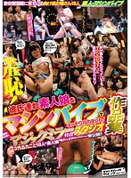 Shame! Amateur Girls Attacked With Machine Vibrators! Amateurs Vs. Vibrator Collection - We Set Up A Magic Mirror In A Dirt-Cheap Bar and In These Three Videos Watch 18 Pure Amateur Girls Let It All Out! 下載