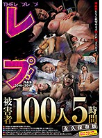 The Rape! Rape! Rape! 2016-2017 Collection 100 Victims/5 Hours Collectors Edition 下載