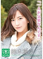 """Mayu Suzuki The Charisma Filled AV Director Tiger Kosakai Brings You """"An AV Actress Solves All Of Your Problems!! We Visit The Set Of An AV Video And Start A POV Life Consultation Session!!"""" Download"""