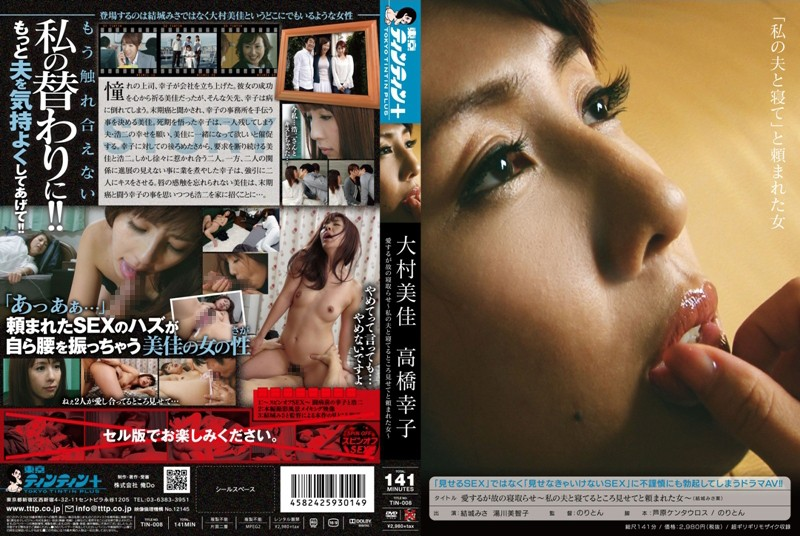 TIN-008 To Love Is To Let Them Go - The Woman That Asked Another To Sleep With Her Husband While She Watched - Misa Yuki Michiko Yukawa - Misa Yuki, Michiko Yukawa, Married Woman, Cunnilingus, Cheating Wife
