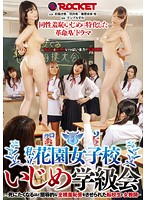 [Recommended For Smartphones] A Revolutionary AV Drama Specializing In Same Sex Shame Bullying A Private School Flower Garden Girls School Bullying Student Council Download