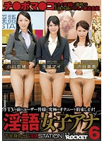 [Recommended For Smartphones] Dirty Talk Female Anchor 6 Lower Half Naked Dirty Talk STATION Download
