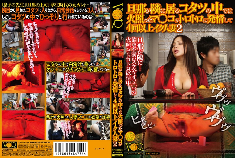 VANDR-096 The Married Woman Whose Hot Pussy Gets Dripping Wet And Orgasms More Than 4 Times As Her Husband Sits Next To Her In The Kotatsu 2 - Married Woman, Hi-Def, Cheating Wife, Big Tits