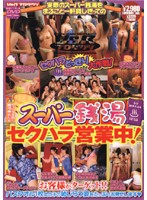 Super Bath House - Open For Sexual Harassment! Download