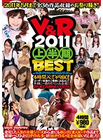 V&R 2011 BEST Of The First Half Of 2011 Download