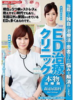 ED Treatment Clinic - Real Life Hospital's Urology Department Download