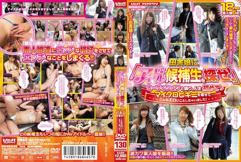 "VSPDS-650 We Held A Bogus ""Search For The Next Idol Cadet!"" Audition And Got A Country Girl To Wear A Micro Bikini For The First Time In Her Life, And Did These Dirty Things To Her!"