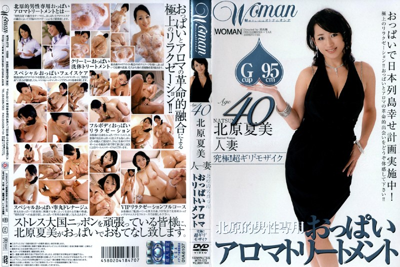 WTK-073 Age 40 Natsumi Kitahara Married Woman: Aroma Tit Treatment - Natsumi Kitahara, Mature Woman, Fingering, Featured Actress, Cowgirl, Big Tits