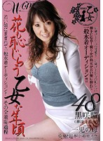 Hitomi Kurosaki Age 48 At This Age She Outblooms Even The Flowers Download