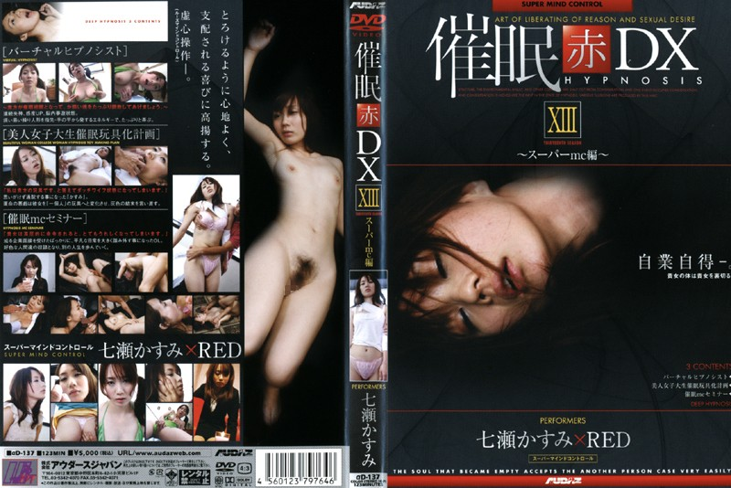(21ad137)[AD-137] Hypnotism Red DXXIII Super Mind Control Kasumi Nanase Download