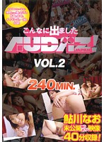 Look How Much Comes Out AUDAZ! vol. 2 Download