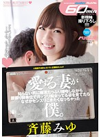While Watching My Beloved Wife Give Drooling Kisses To A Strange Man And Shaking Her Ass In Pumping Cowgirl Action And Getting Her Slut On, I Somehow Wanted To Jerk Myself Off Miyu Saito Download