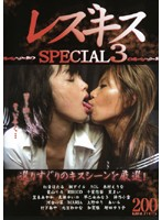 Lesbian Kissing SPECIAL 3 Download