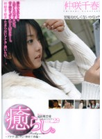 Comfort. Vol.29 Chiharu Nagasaki Download