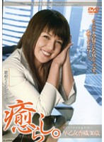 Comfort. I'll Never Forget You Kaori Saotome 30 Years Old Download