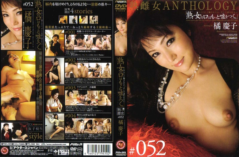 """PSD-385 """"Mouth Of The Cougars. More Tell A Lie"""" Keiko Tachibana Anthology # 052 Mature Woman Female"""