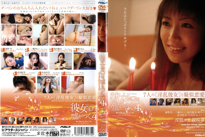 """PSSD-094 """"Her Mouth. Tell A Lie""""Four Female Woman ANTHOLOGY Special # 018"""