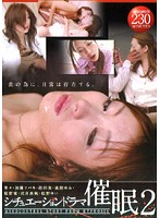 Situation Drama Hypnosis 2 Download