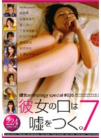 [All Girlfriends Tell Lies...] 7 Bitch Anthology SPECIAL #026 Download