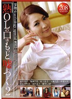 [All Office Lady MILFS Tell More Lies... 2] MILF Bitch Anthology SPECIAL #013 下載