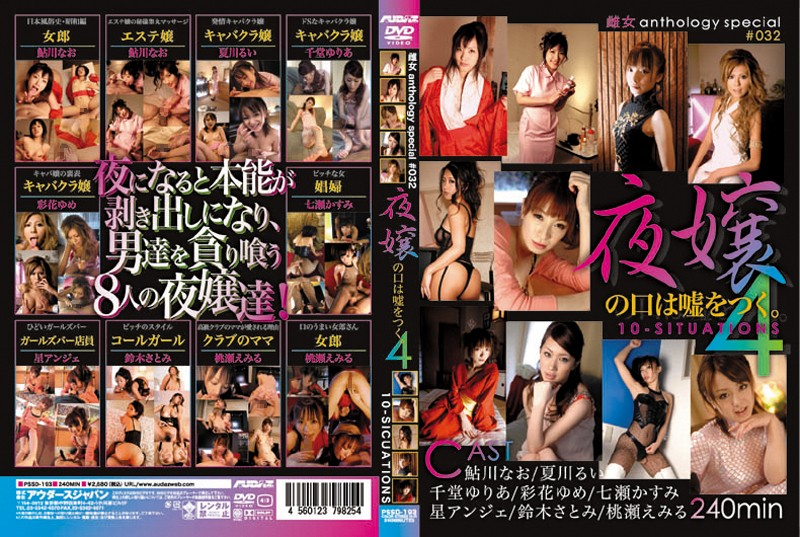 PSSD-193 [Night Mistresses Are Full Of Lies] 4 Slut ANTHOLOGY SPECIAL #032