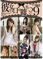 [All Girlfriends Tell Lies...] 9 Bitch Anthology SPECIAL #036 Download