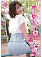 Sweet, Heart-Rending Sex With My Chef Girlfriend Special (21pssd00369)