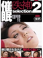 Hypnotism [Fainting Pleasure] Selection 2 下載