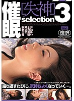Hypnotism [Fainting Pleasure] Selection 3 Download