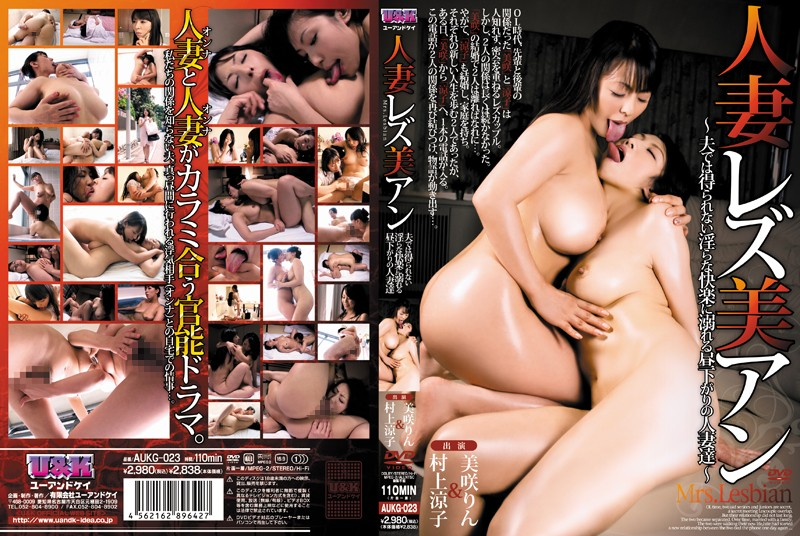 AUKG-023 Married Woman Lesbian Beautiful Plan