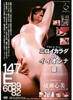 Erotic Body Good Girl -Erotica Body- III 下載