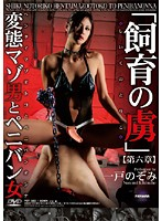 Lust Slave Training Perverted Masochistic Man And A Strap-On Woman (Chapter 6) Download