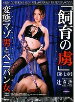 Lust Slave Training Perverted Masochistic Man And A Strap-On Woman (Chapter 7) 下載