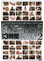 Masturbation BEST COMPLETE.2 First Volume Download