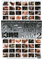 Masturbation BEST COMPLETE.2 Last Volume Download