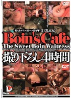 Boin Cafe: Big Tits Cafe 4 Hours Download