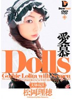 Dolls-Special Toy- Love Riho Matsuoka Download